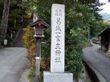 一言主神社石碑