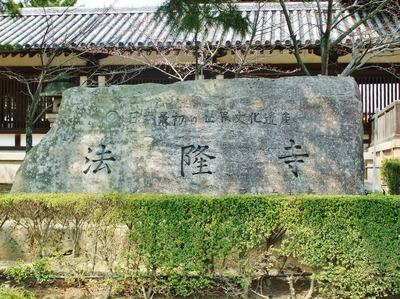 2・法隆寺・世界遺産石碑