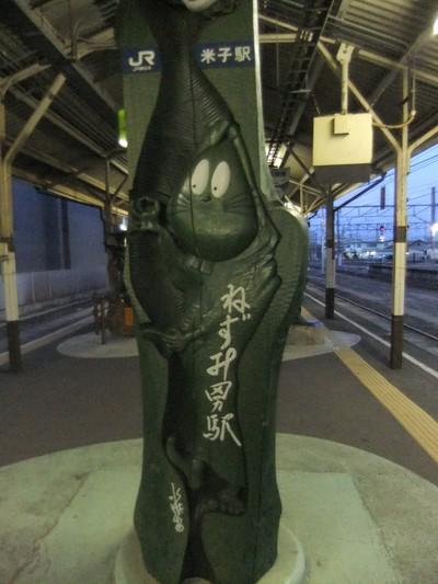 ねずみ男駅