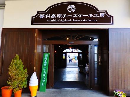 5・蓼科高原チーズケーキ工房南側入口