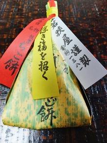 6・粽の形をした包