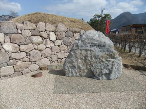 松代城跡石碑