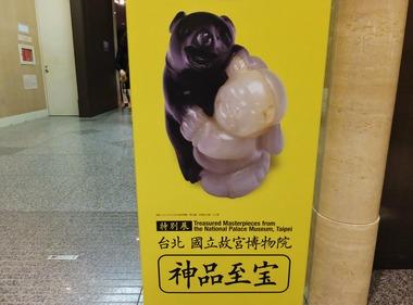 """11・愛らしい""""人と熊"""""""