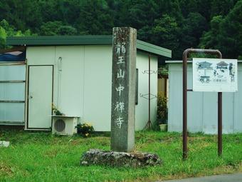 中禅寺・標石