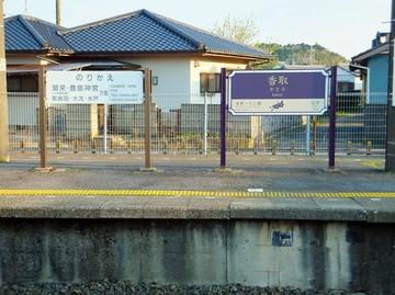 香取駅ホーム