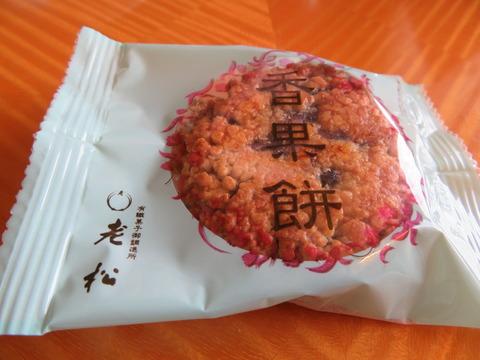 �京菓子風月餅
