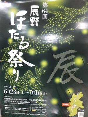辰野ほたる祭りポスター