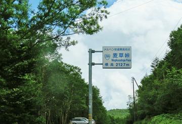 1・麦草峠