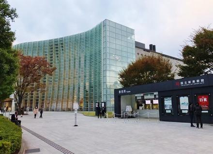2・国立新美術館