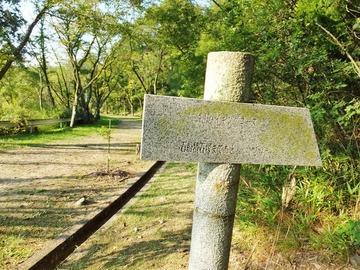 29・石船積石塚古墳へ120mの標示