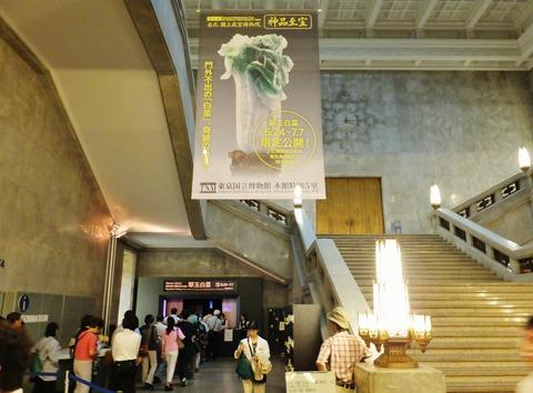 6・翠玉白菜の特別展示室
