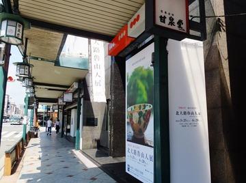 京都現代美術館脇の路地を入る