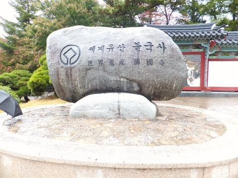 DSCF2560世界遺産石碑