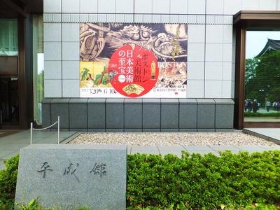 ボストン美術館・日本美術の至宝