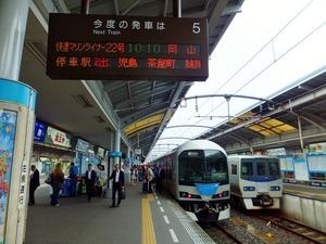 高松駅・マリンライナー22号