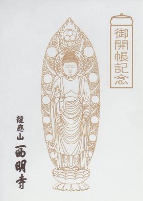 2・龍應山西明寺・薬師瑠璃光如来
