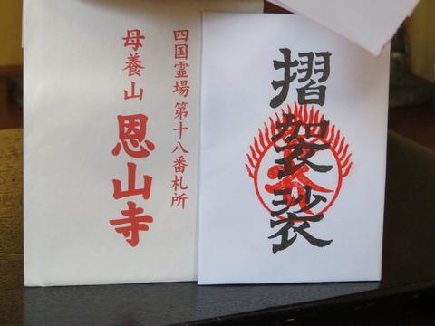 18番札所恩山寺の摺袈裟