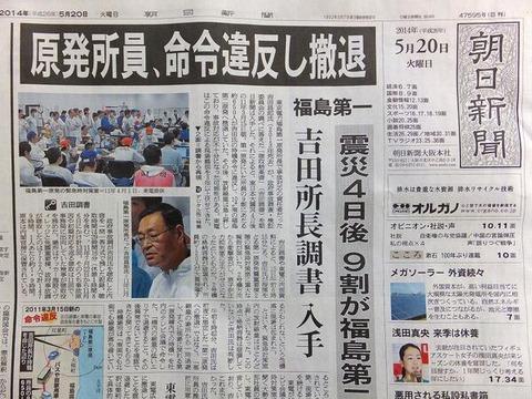 20付け朝日新聞朝刊