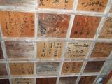 堂内天井板