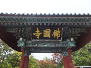 仏国寺一柱門扁額