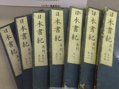 15・日本書紀