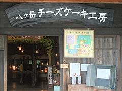 八ヶ岳チーズケーキ工房入口