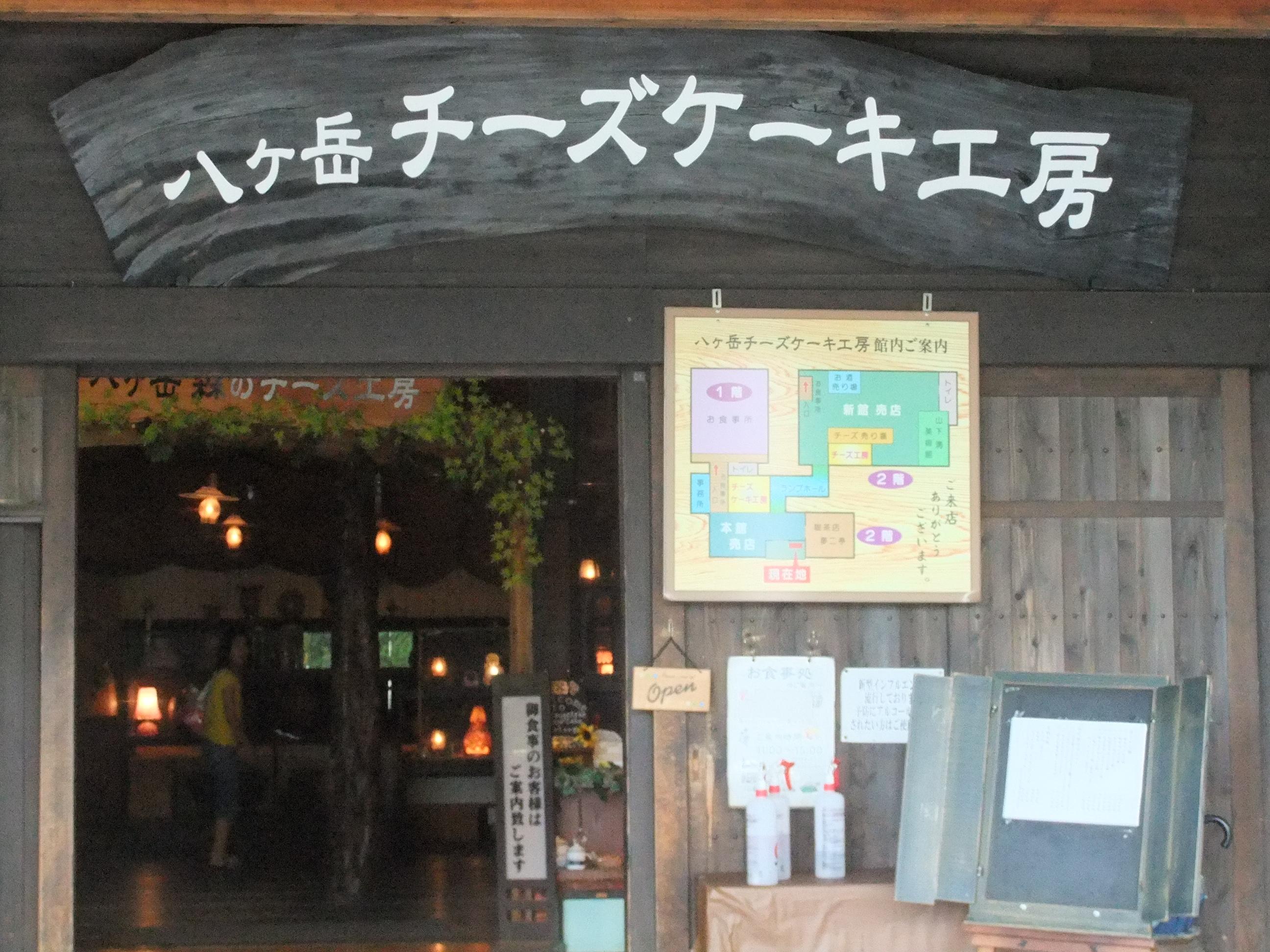 「八ヶ岳チーズケーキ工房」の画像検索結果