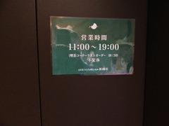 エレベーターに貼られた案内