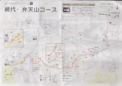 秋川丘陵ハイキングコース