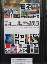 1・チューリヒ美術館展ポスター