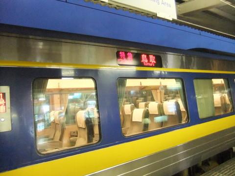鳥取駅行き特急