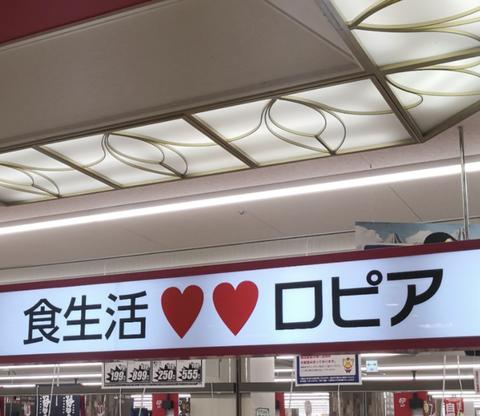 【京都ヨドバシ】地下2階に京都