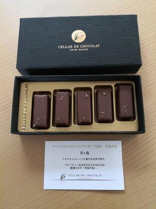 【ワールドチョコレートマスターズ優勝】洋菓子マウンテンに行ってきた