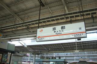 【激安】京都駅前で安く停めれるコインパーキング