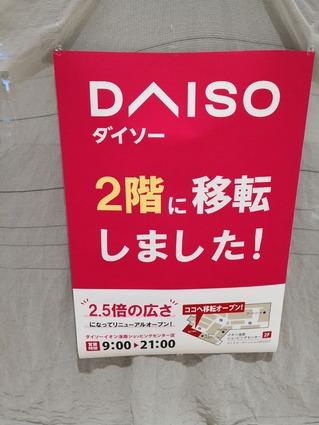 【100円ショップ】イオン洛南のダイソーが2.5倍の広さになった