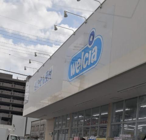 【ドラッグストア】京都市内で24時間営業しているウエルシア薬局グループの店舗 全5店