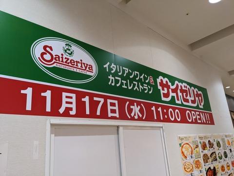 【西大路五条】イオンモール京都五条にサイゼリヤができる