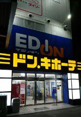 【売場面積】京都で一番大きなドン・キホーテ TOP5