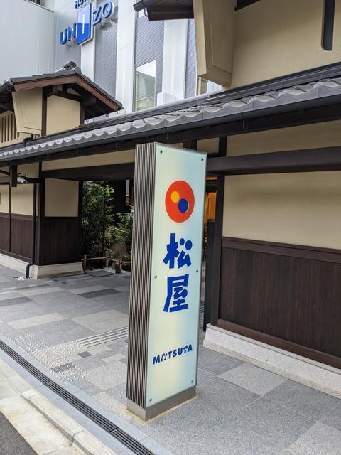 【牛丼】話題の「日本一優雅な松屋」に行ってみた