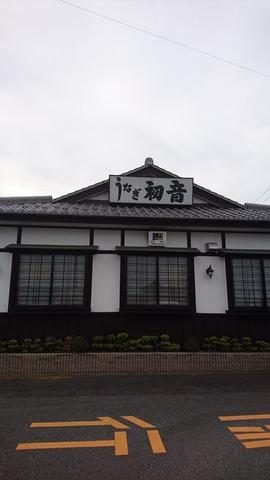 【京都からドライブ】三重県の山奥に行列のできる絶品うなぎ店があった【片道1時間半】