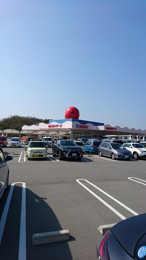 【京都からドライブ】めんたいパーク神戸三田【片道45分】