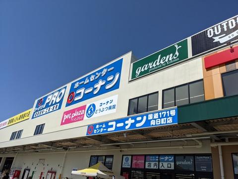 【171号線】東土川のうきわくシティ跡地にコーナンがオープン