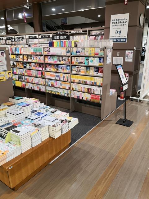 【イオン洛南】旭屋書店が閉店したと思ったら大垣書店が出店した
