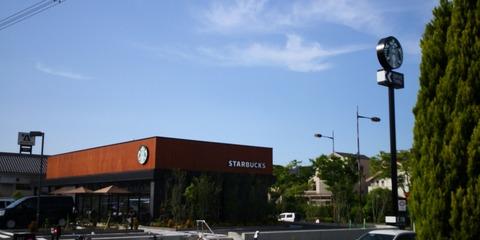 【スタバ】コストコ京都八幡の近くにスタバができたよ