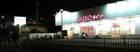 【床面積】京都で一番大きなダイソー TOP3