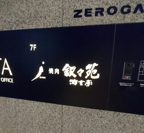 叙々苑グループの最高峰「游玄亭」が京都にやってきた件