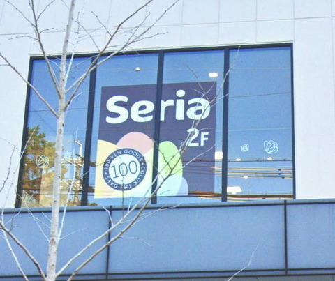 【100円ショップ】京都にあるSeria(セリア)の大型店舗 4店舗