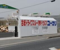 京都で無料でセルフで段ボール捨てられる無人のとこ