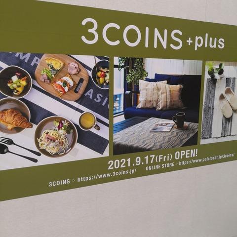【西大路五条】イオンモール京都五条に3COINS+PLUS(スリーコインズプラス)ができる