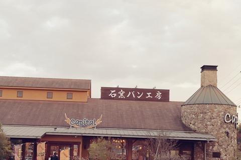 【京都のパン屋】石窯パン工房キャパトル【八幡市】